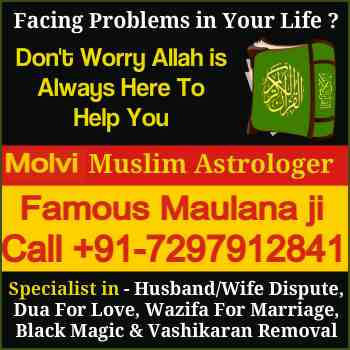 Muslim Husband and Wife Relationship Solution in Andhra Pradesh